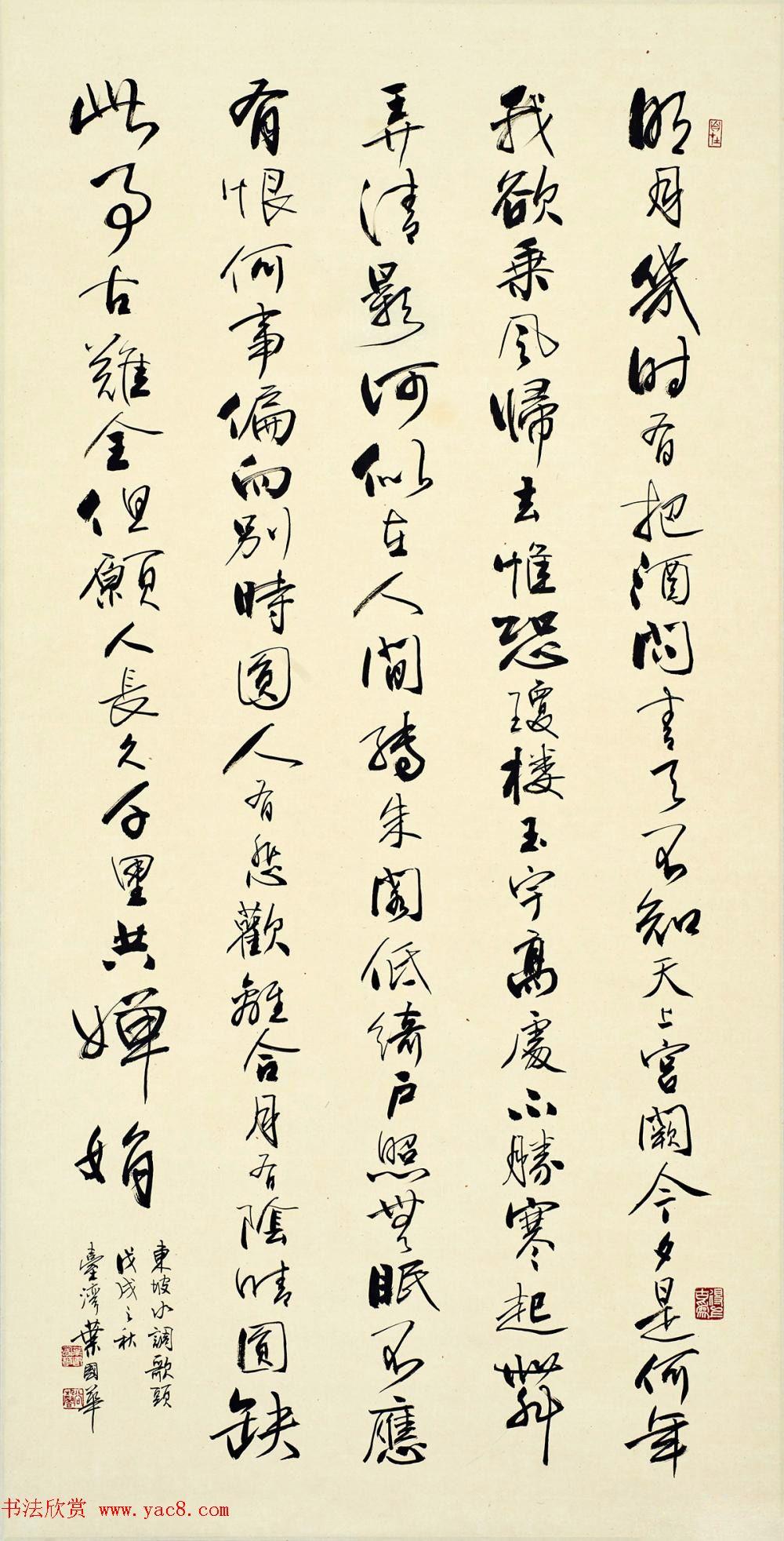 台湾叶国华书法作品选刊