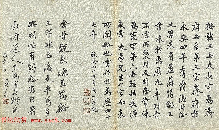 明太祖朱元璋书册(墨迹本+拓本)2种