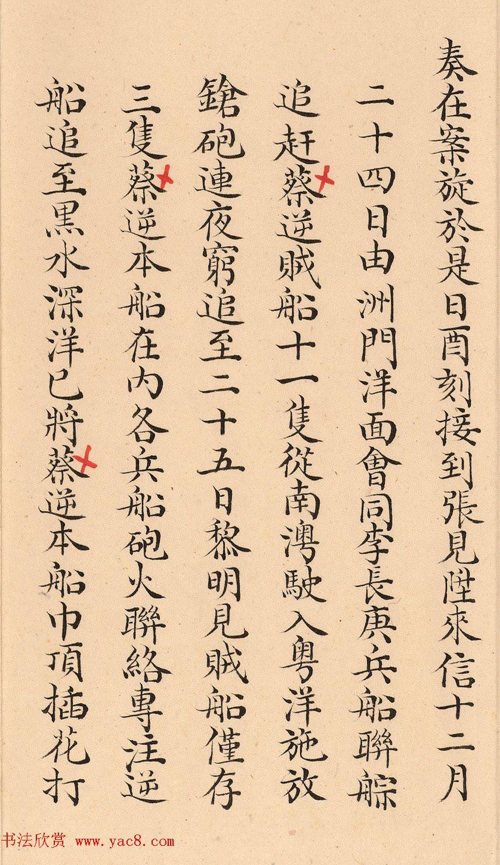 闽浙总督阿林保、福建巡抚张师诚奏折