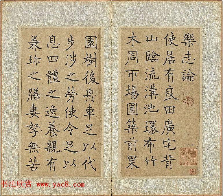 清代钱沣楷书《乐志论》册
