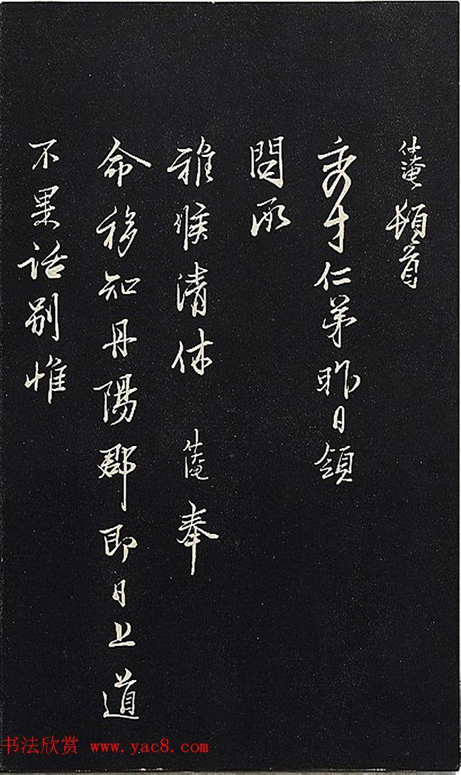 北宋范仲淹行书《秀才帖》