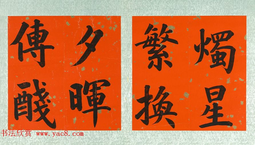 张百熙楷书《上元观灯诗》册