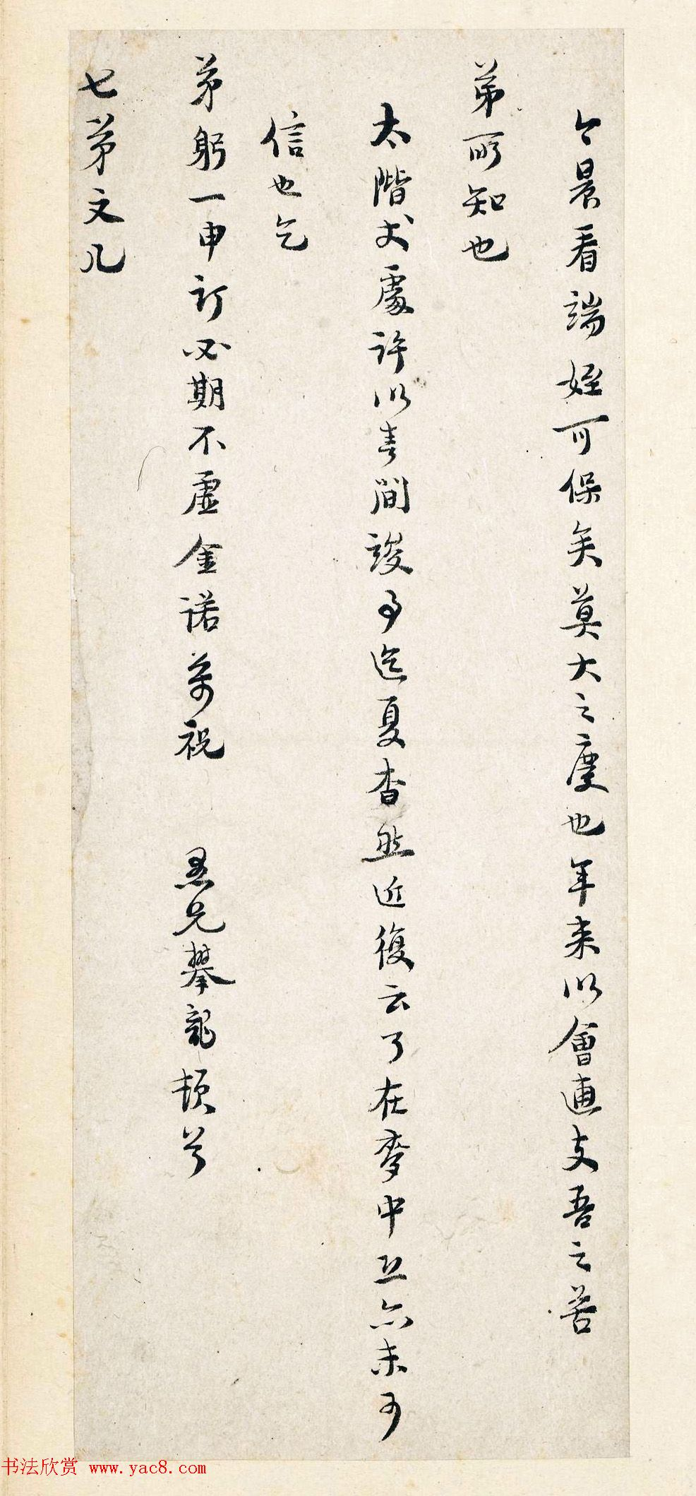 东林党领袖高攀龙行书手札册