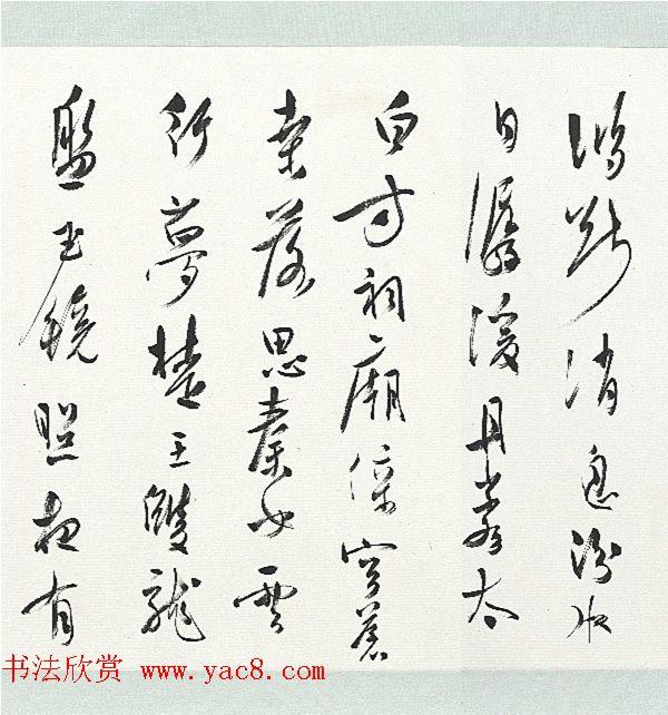 溥儒行书旧作五言诗卷