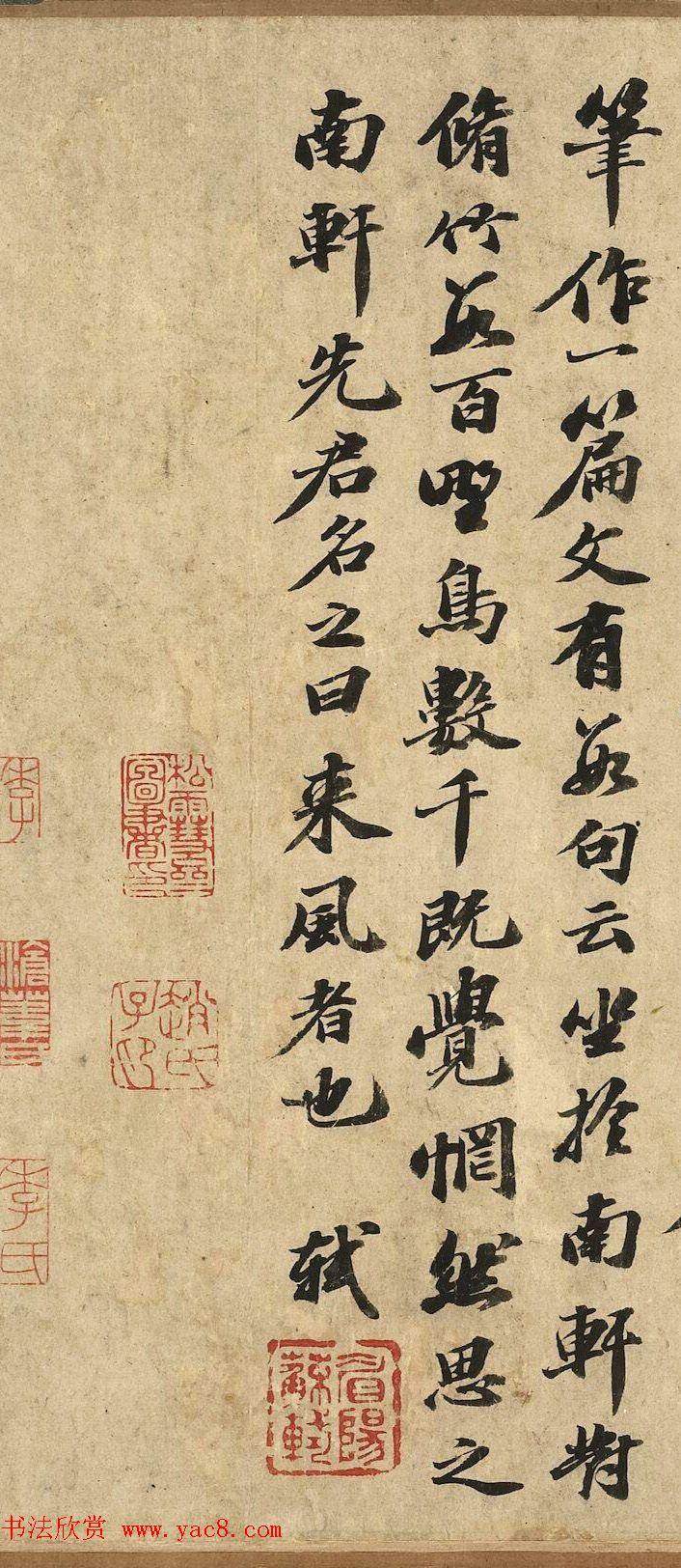 北宋苏轼书法《南轩梦语》