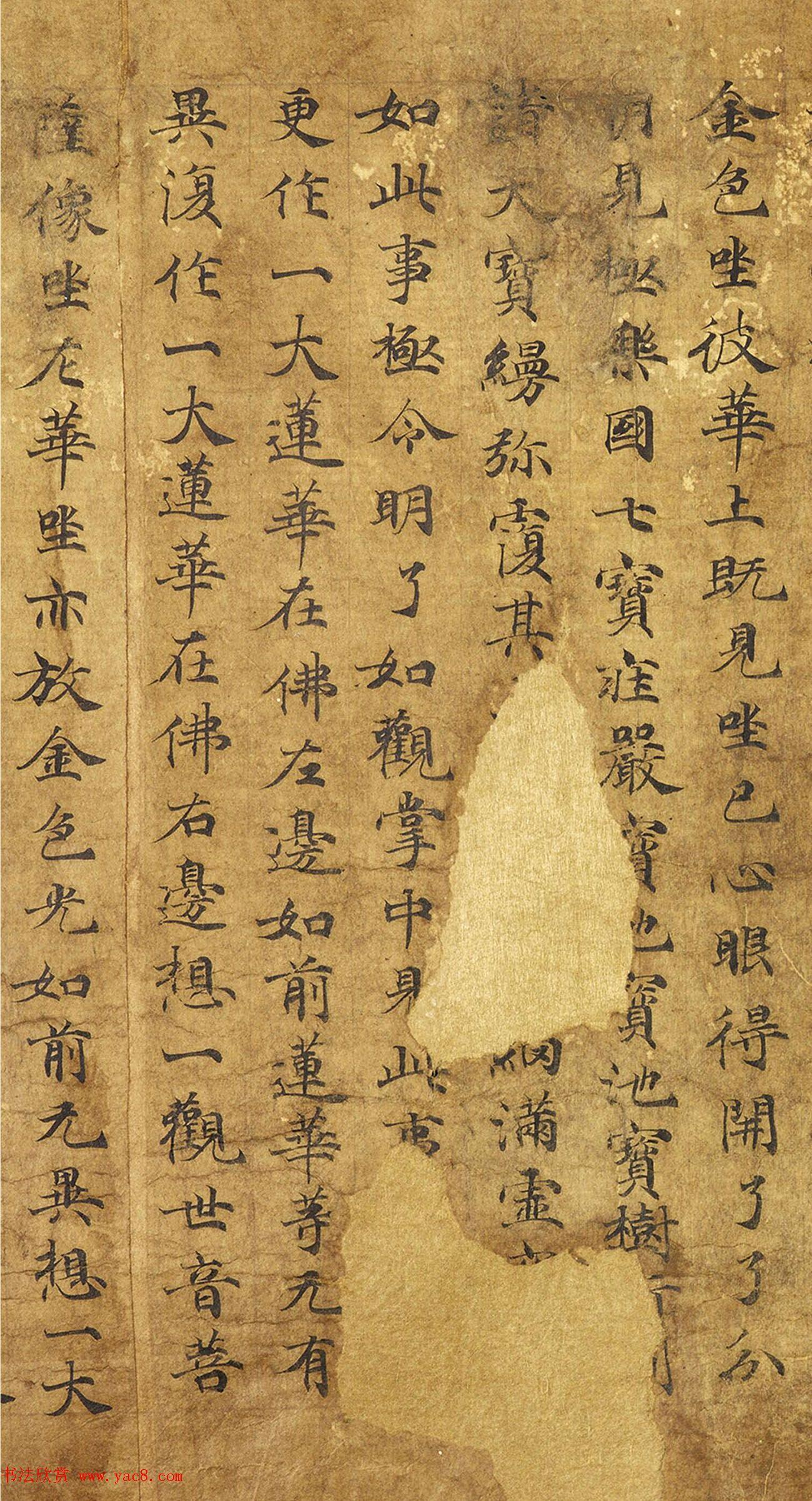 唐代写经手稿《无量寿观经》