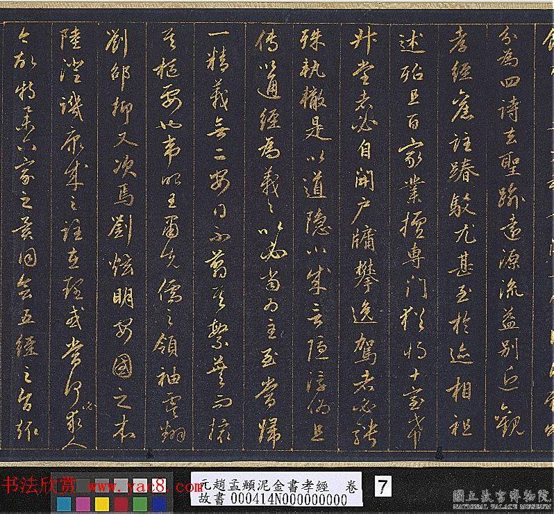 赵孟頫金字行书卷《孝经》
