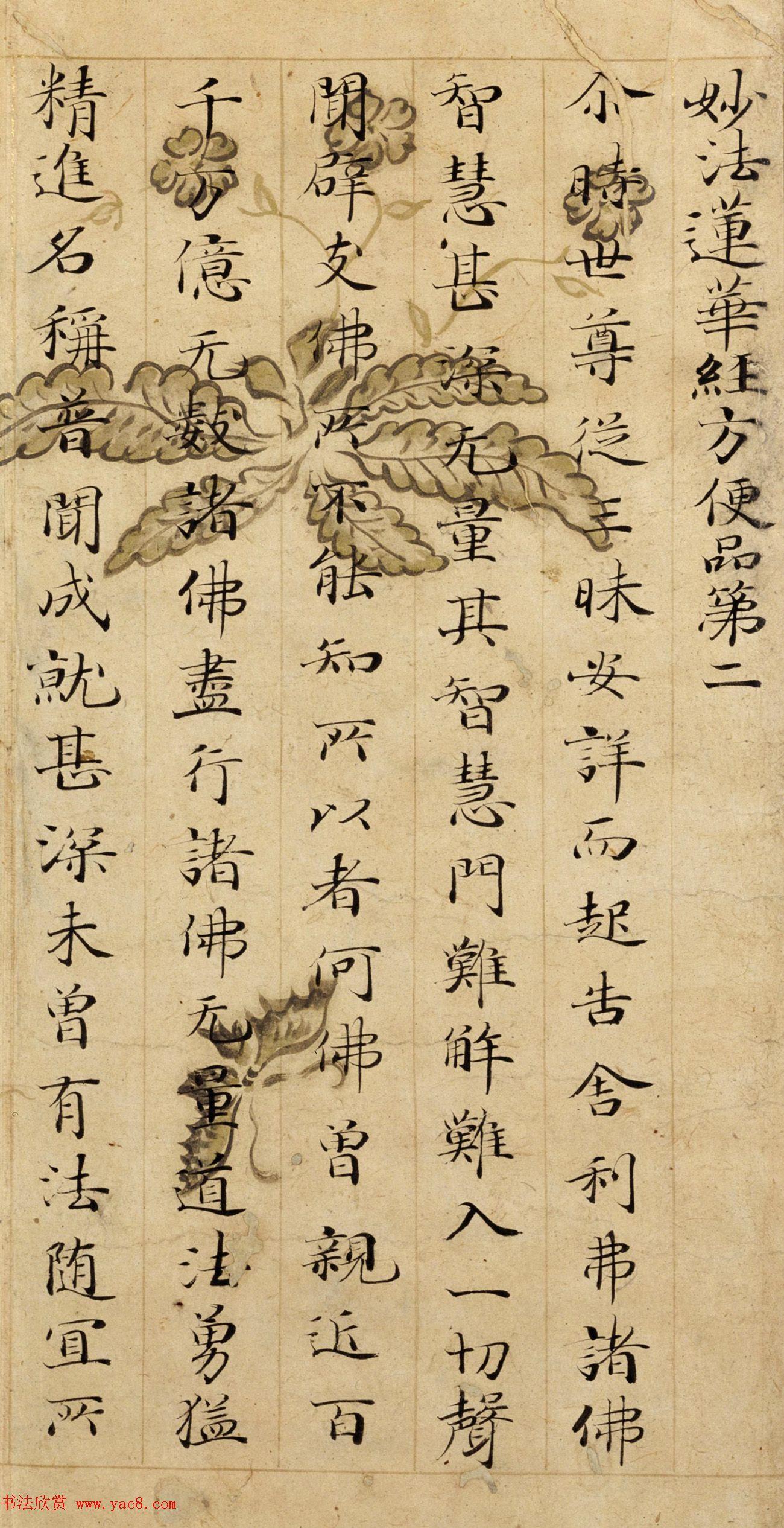 日本平安时代楷书《竹生岛经》