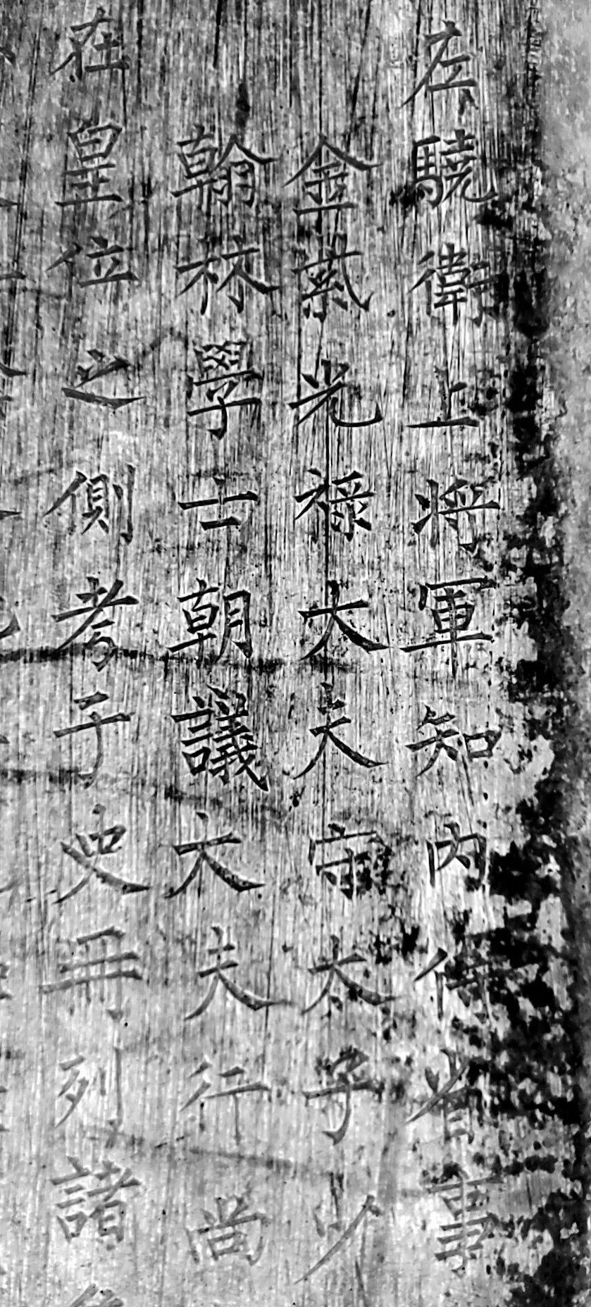 柳公权楷书《杨承和碑》在西安出土!