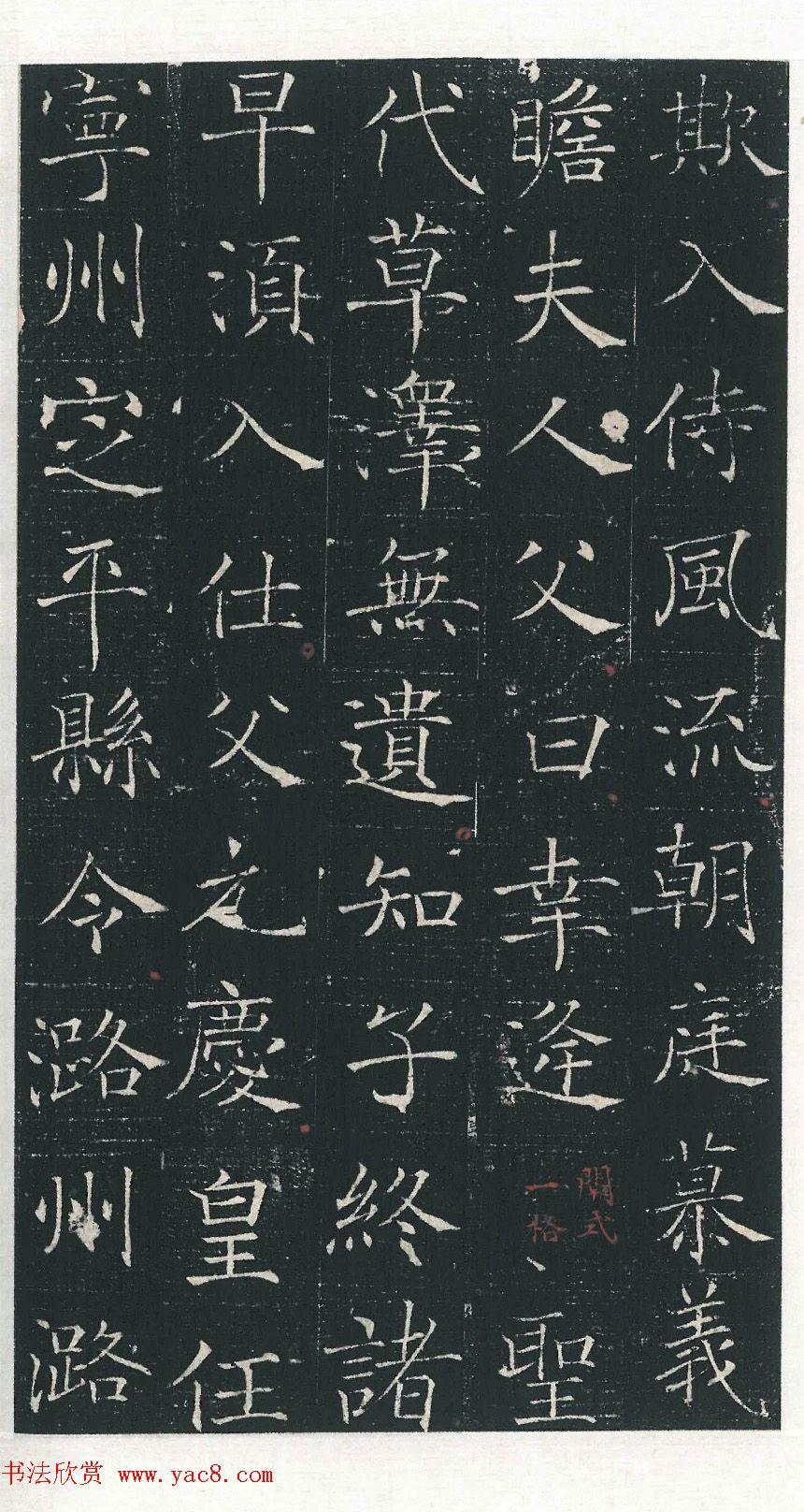 唐代楷书《殷日德墓志》颇类褚遂良书体