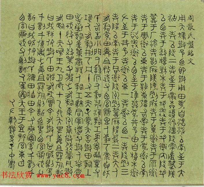 清代赵秉冲小楷《考释周散氏盘》册