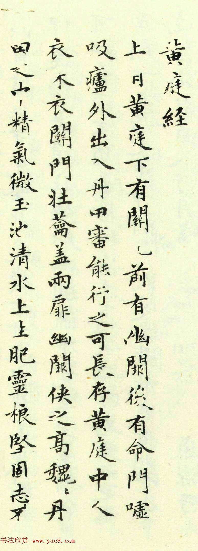 赵孟頫为亲家束季博临黄庭经