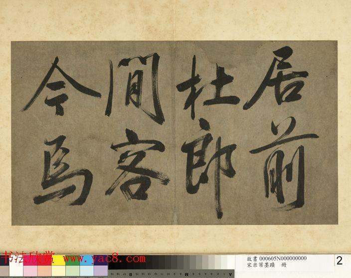 米芾行书册《米襄阳墨迹》