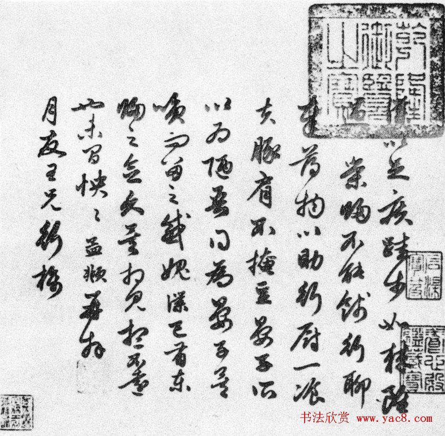 赵孟頫墨迹十三帖《尺牍诗翰册》
