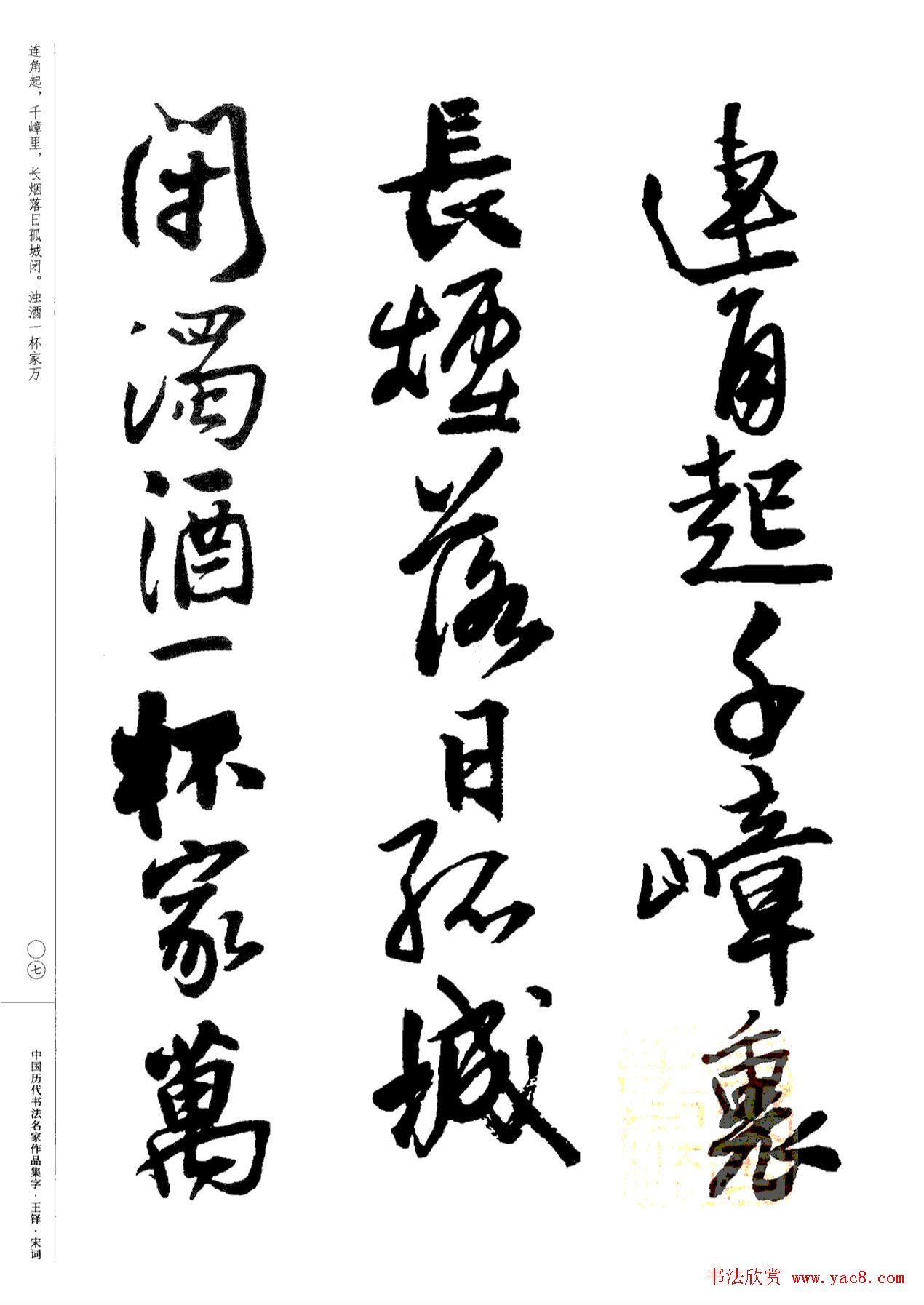 王铎书法集字宋词