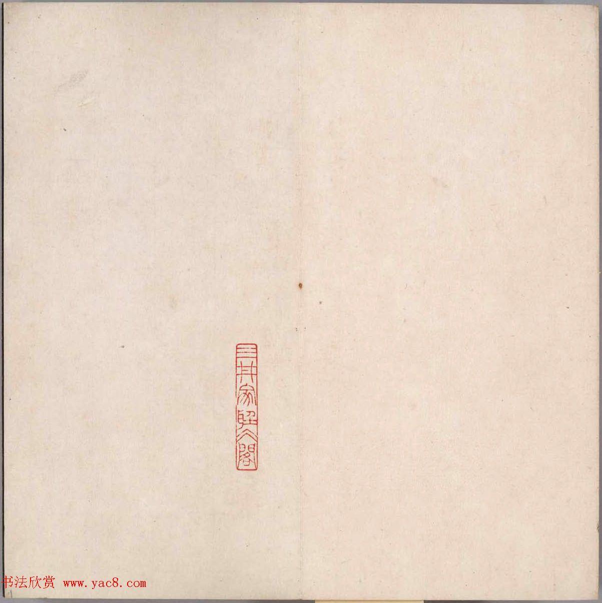 隋代楷书精品《苏慈墓志》上下合册