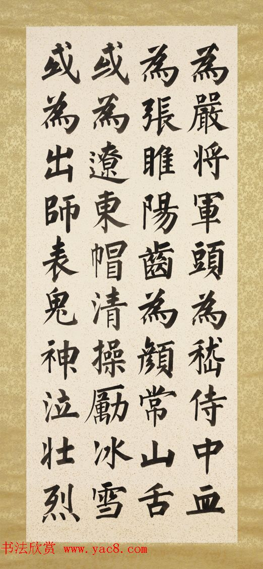 爱新觉罗·溥儒楷书八屏《正气歌》