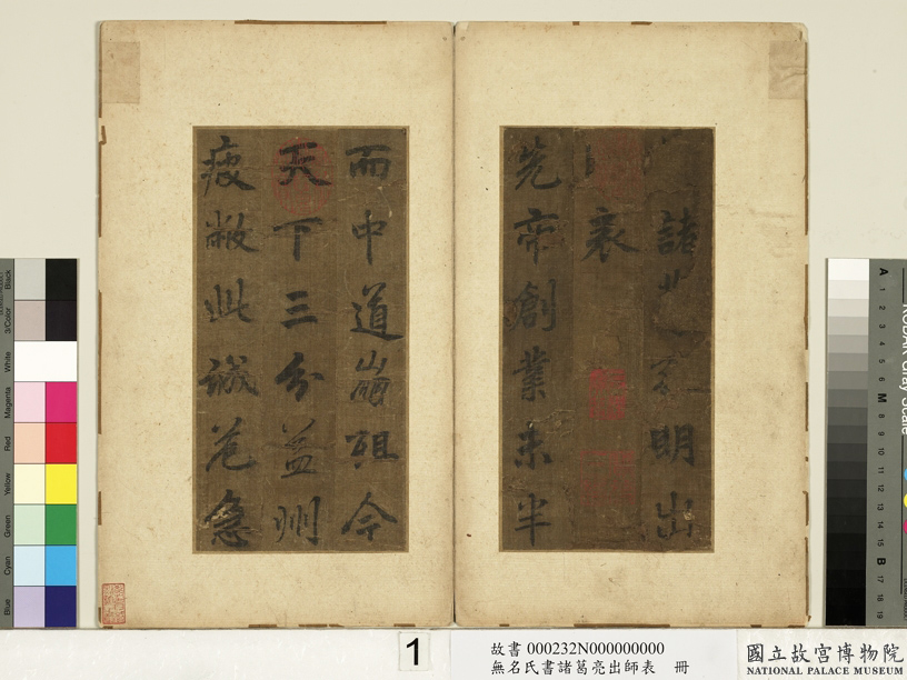 李北海书《前出师表》册(传)