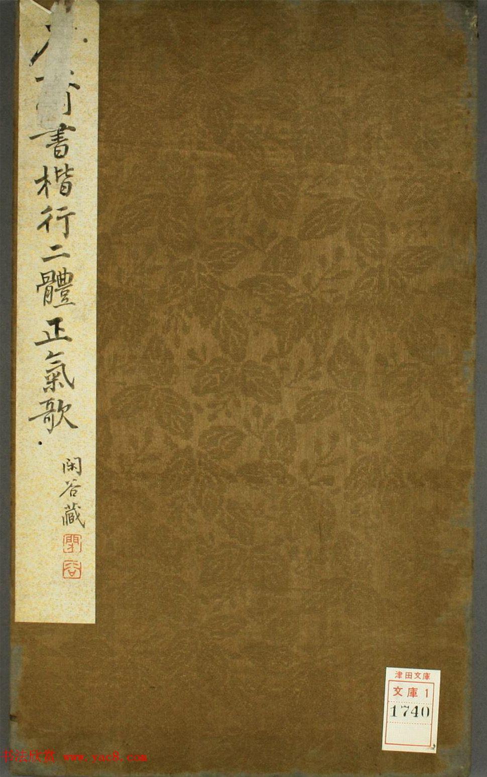 日本高桥石斋楷书行书二体《正气歌》