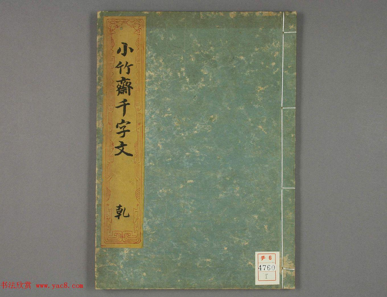 日本筱崎小竹书法《千字文》乾坤2册合辑