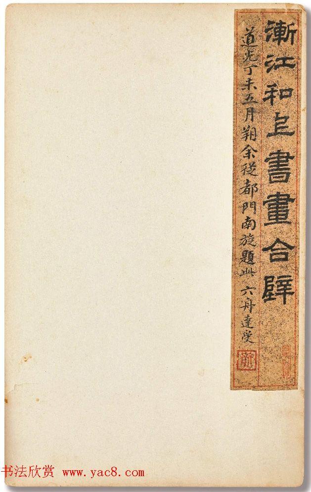 弘仁《书画合璧册》1.28亿港元成交!