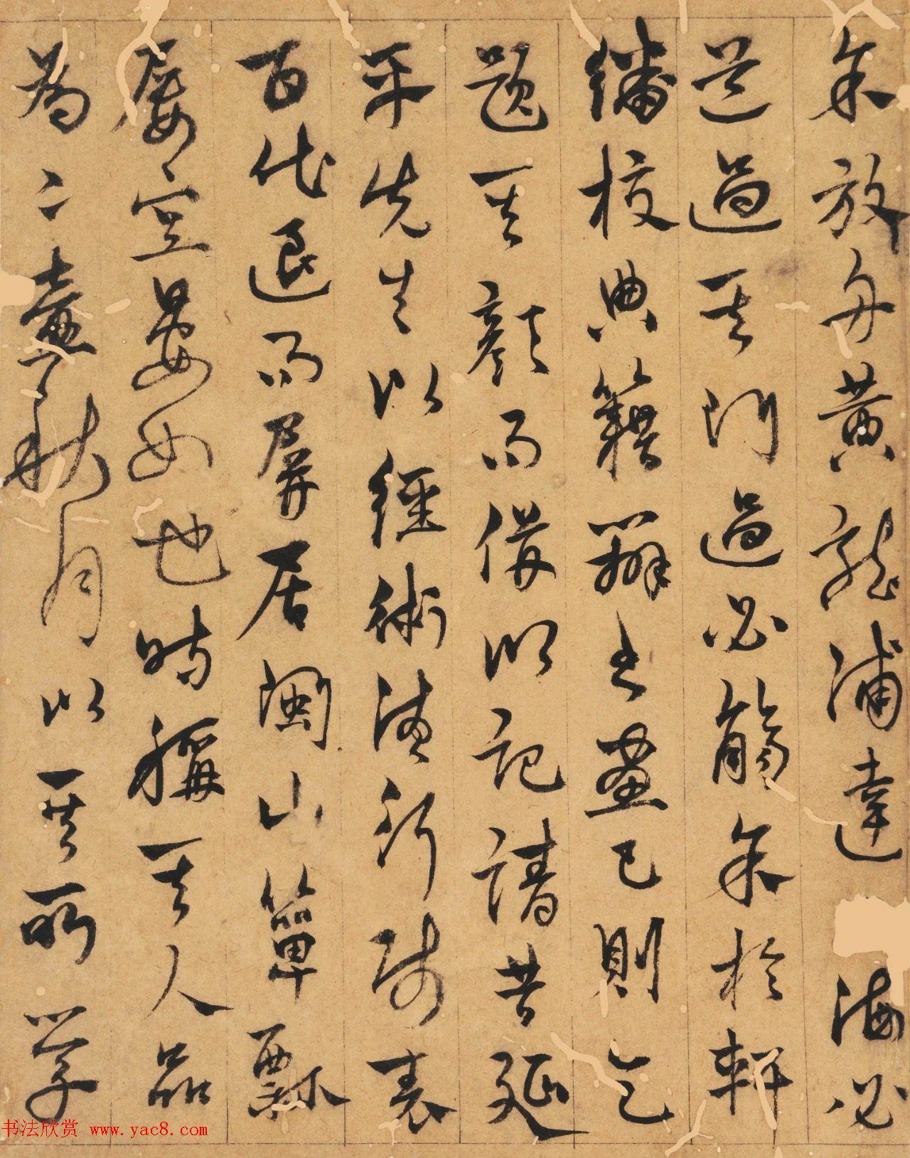 元代杨维祯书法册页《壶月轩记》