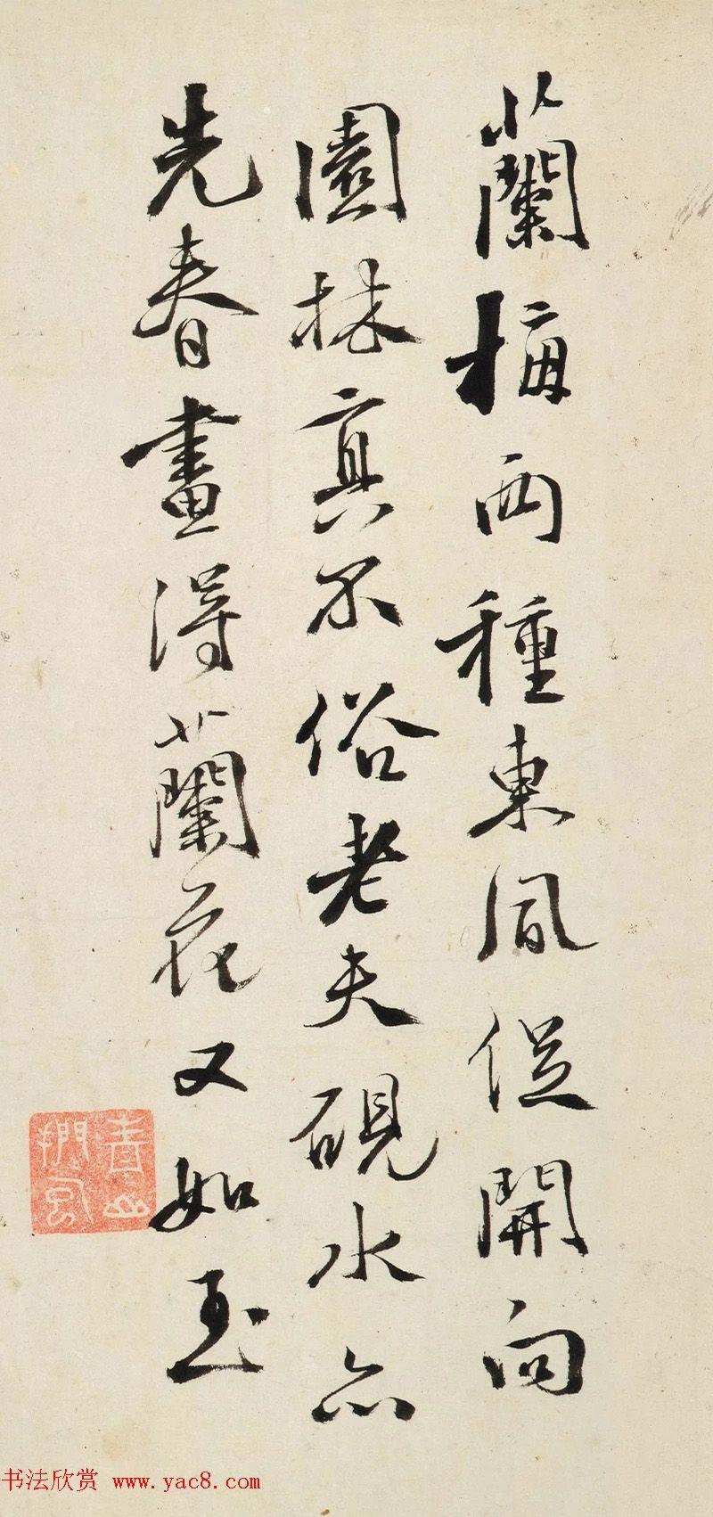 徐渭行书欣赏《自题画卷诗文》
