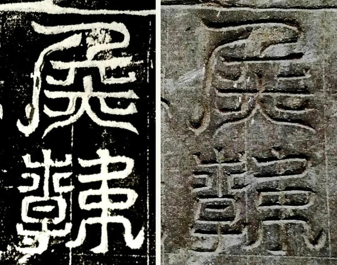 北魏书法石刻《韩弩真妻王亿变碑》