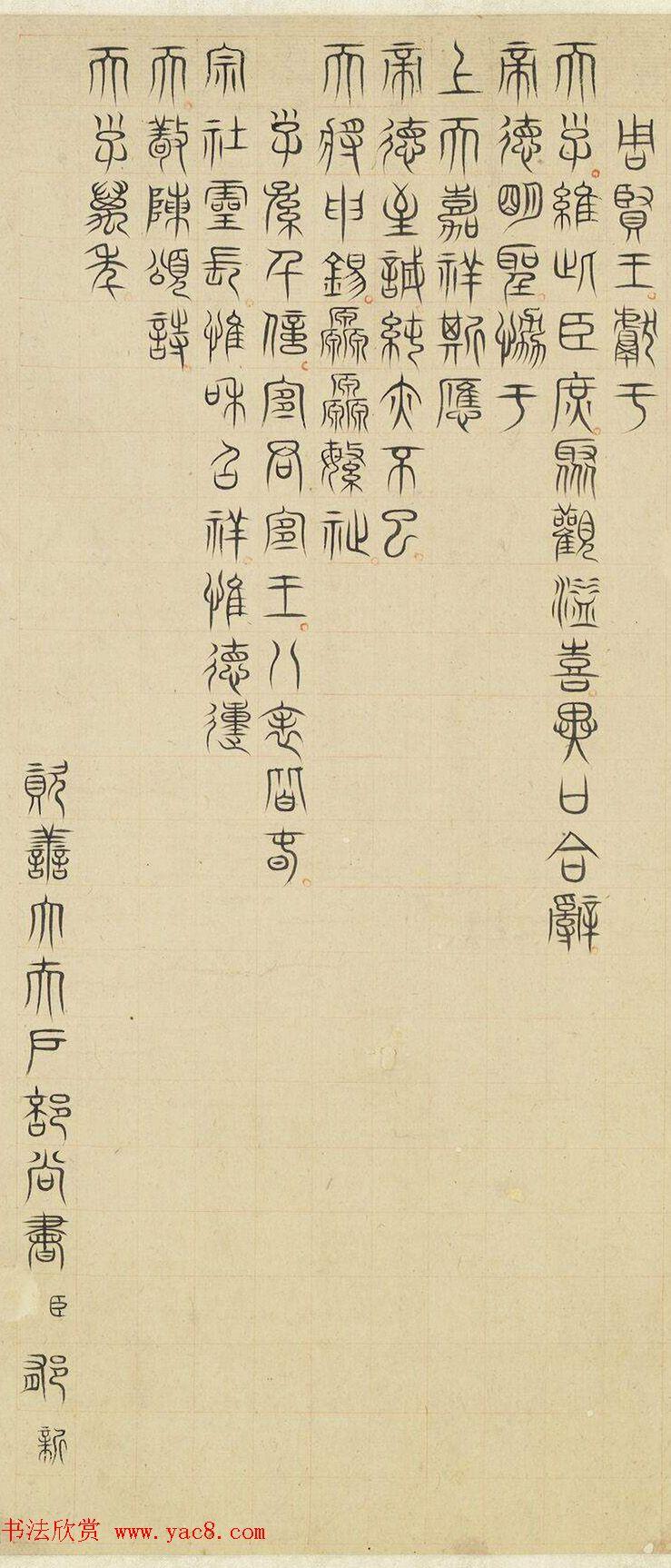明人篆隶楷三体书法《驺虞诗》