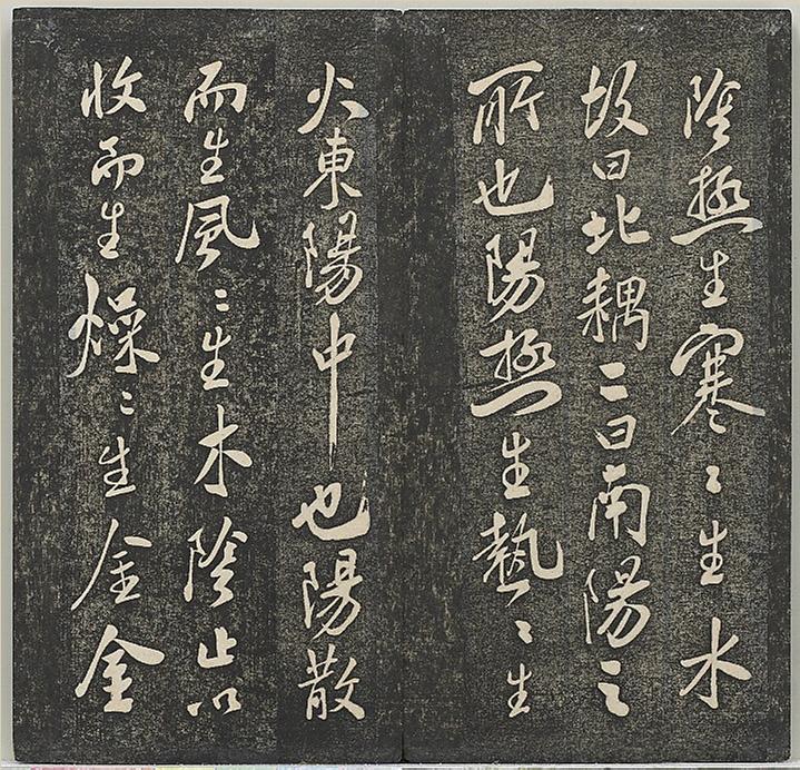 米芾法帖册《贯经堂米帖》(一)