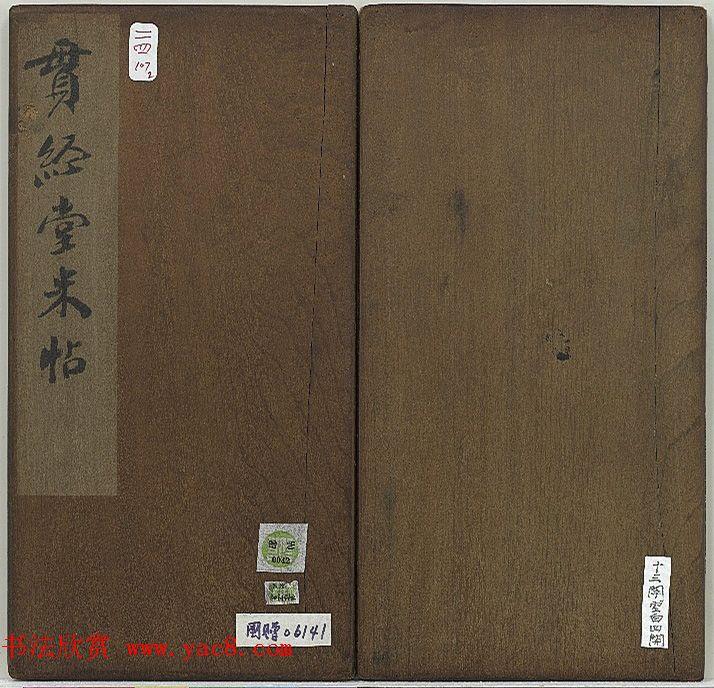 米芾法帖《贯经堂米帖》第二册