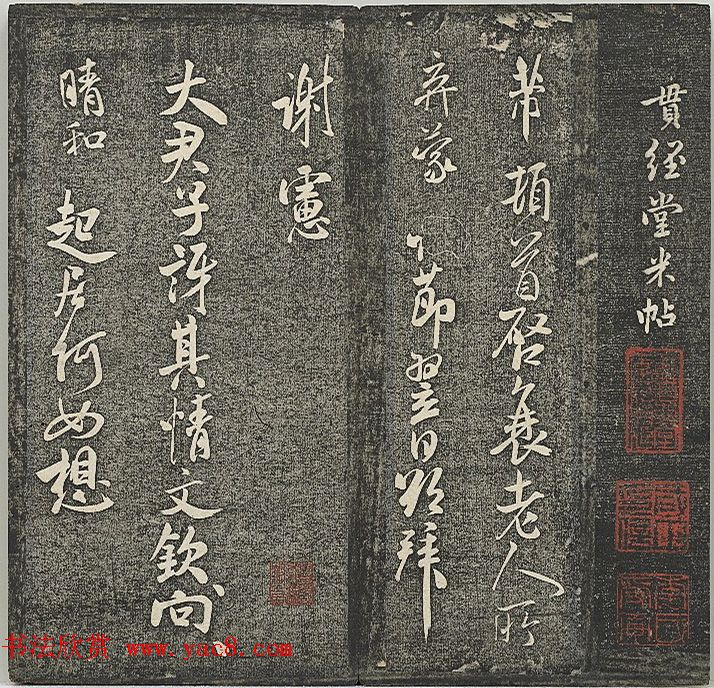 清代张模摹刻《贯经堂米帖》(三)