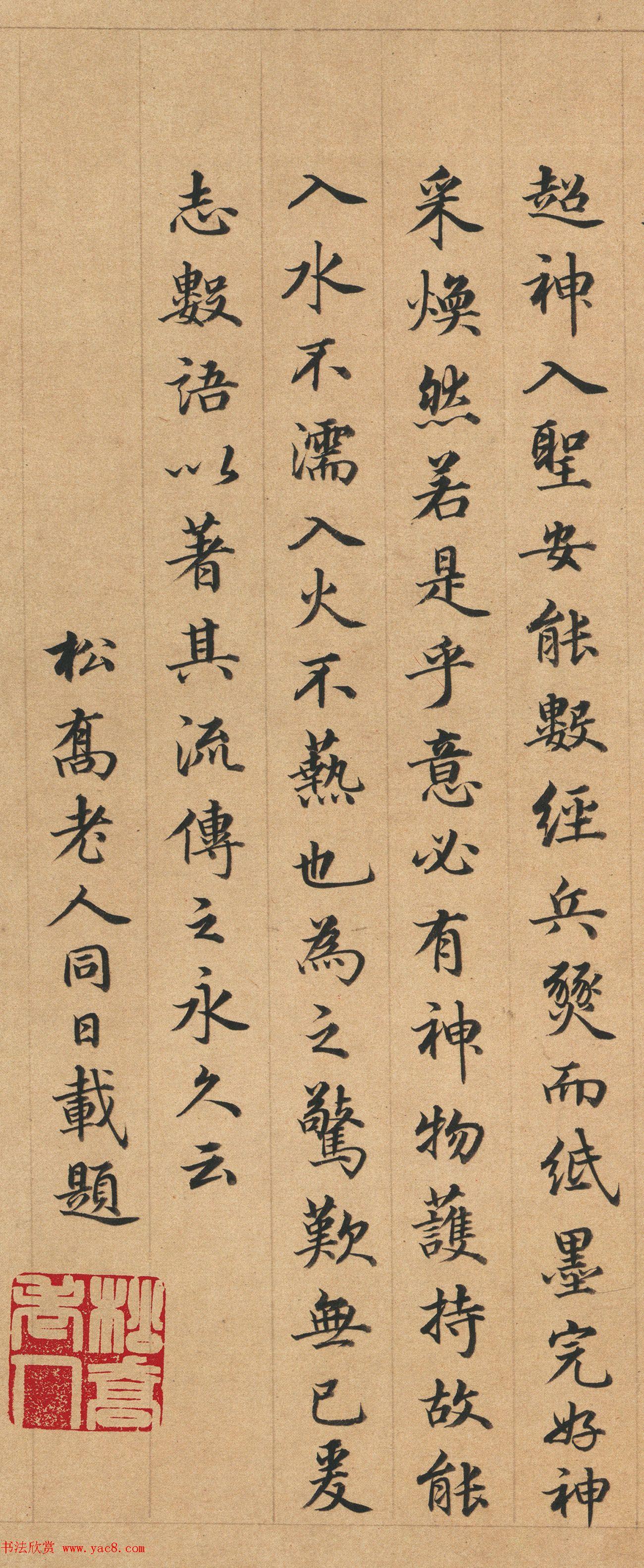 太傅王顼龄83岁书法欣赏