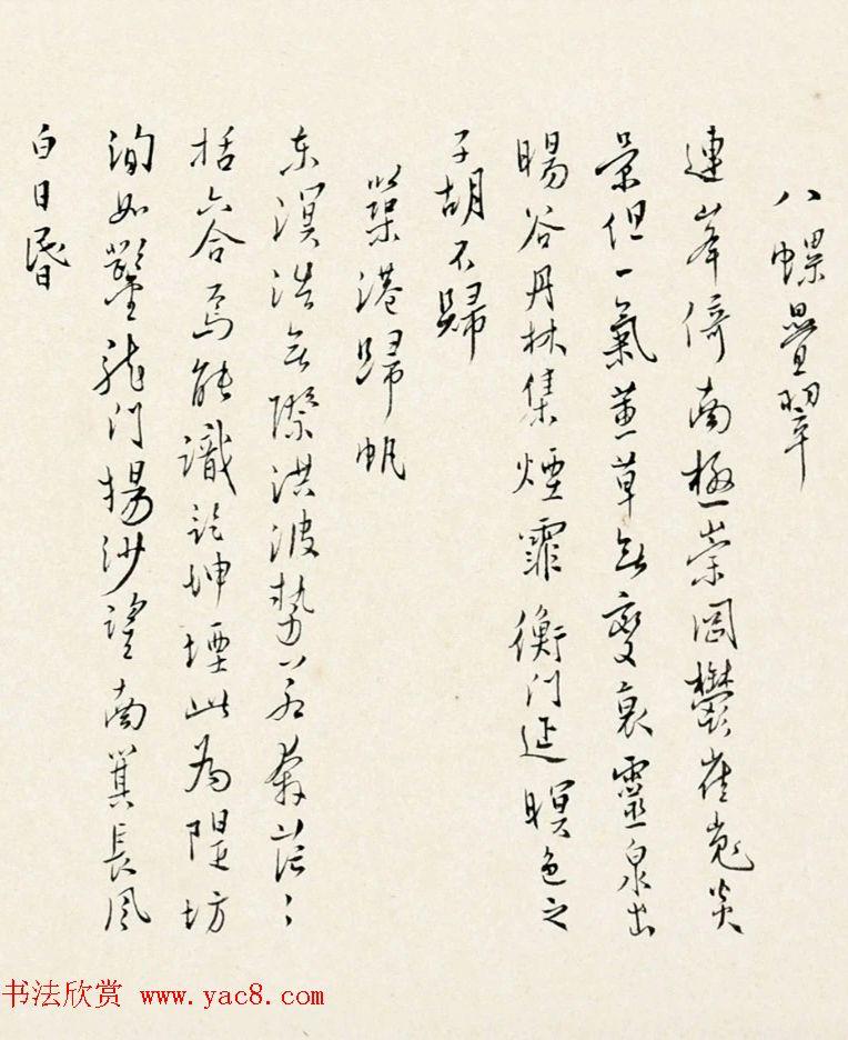 溥儒书法《花莲八景诗稿》