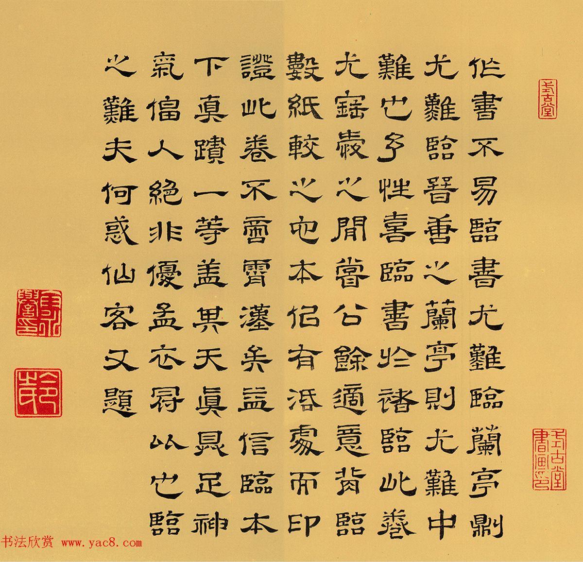 清代卞永誉楷隶行3体书法欣赏