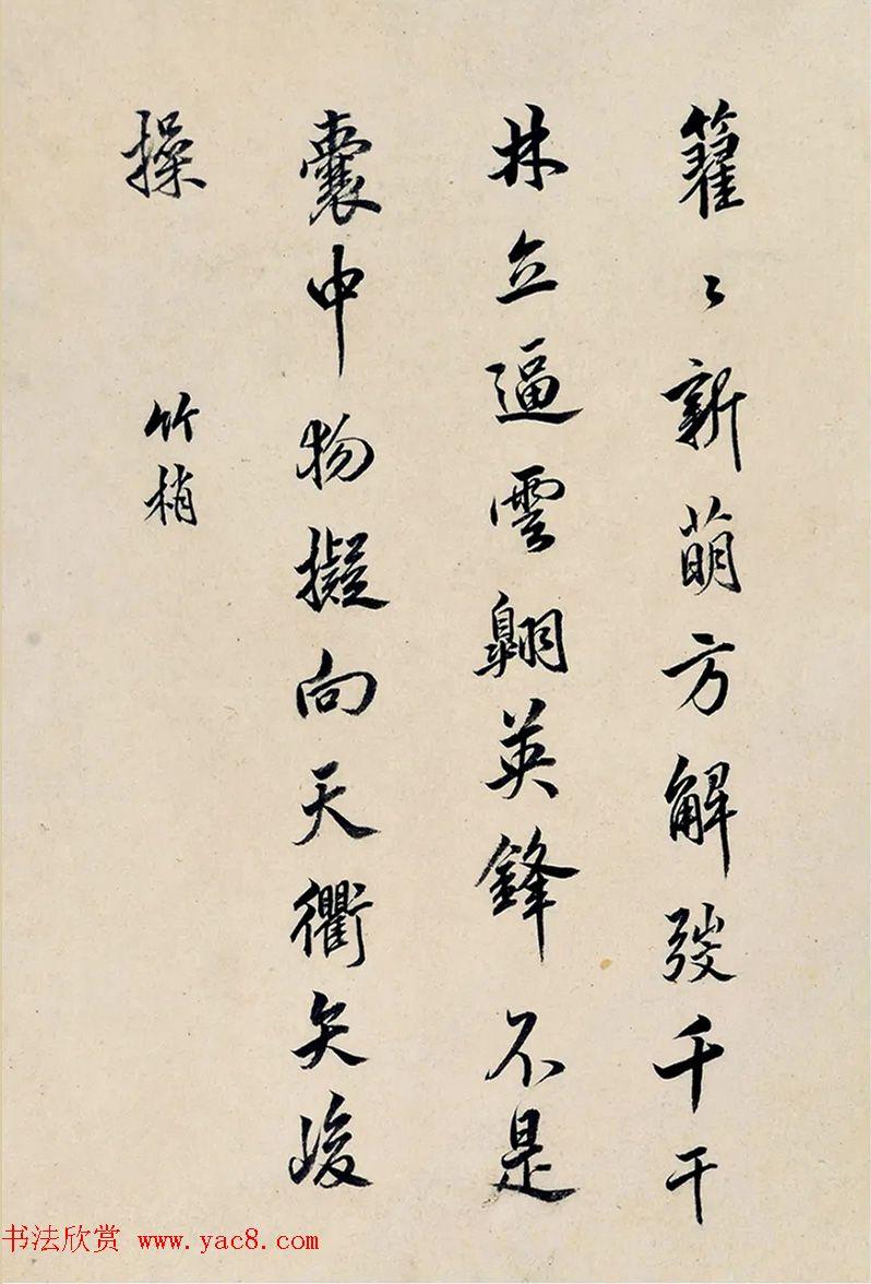 清代赵之琳书法册页《青溪十咏》