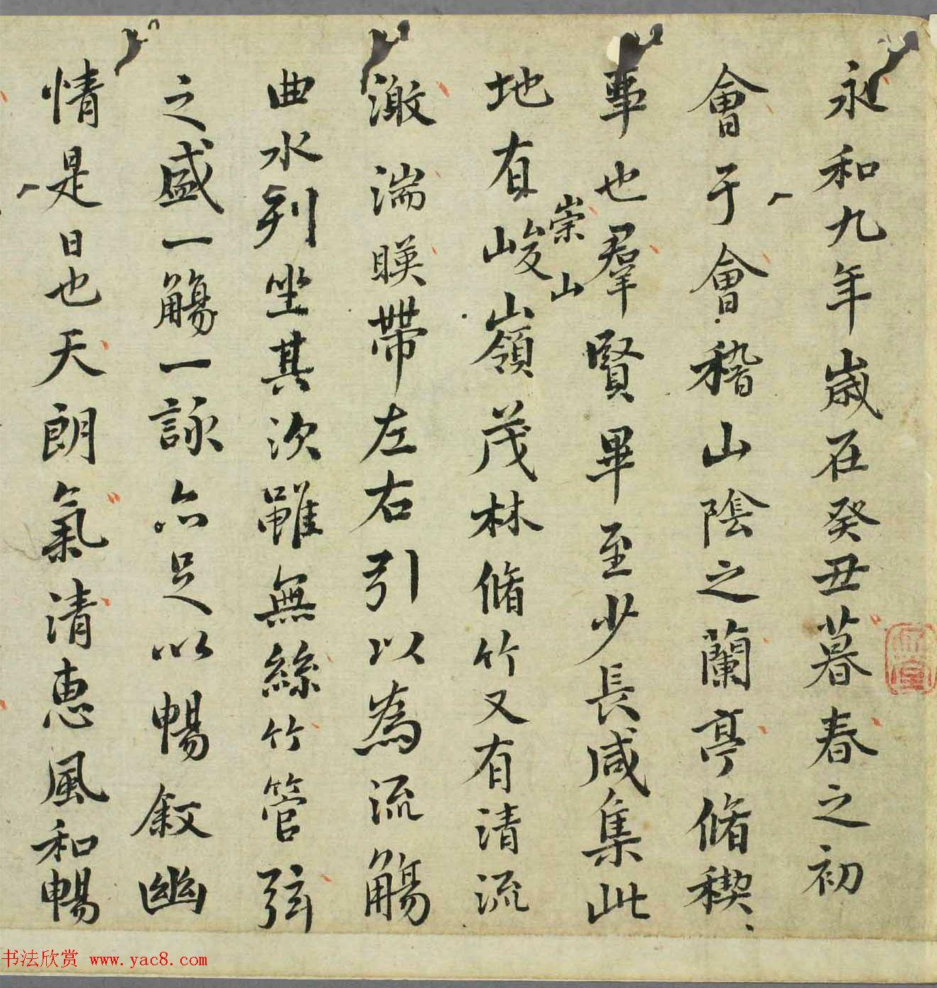 日本帆足万里书法题跋中根贤友摹兰亭序