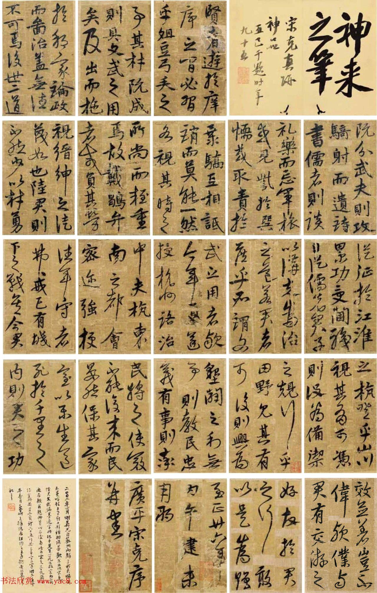 宋克书法册页《送陆治中之杭州序》(陆君文武论)