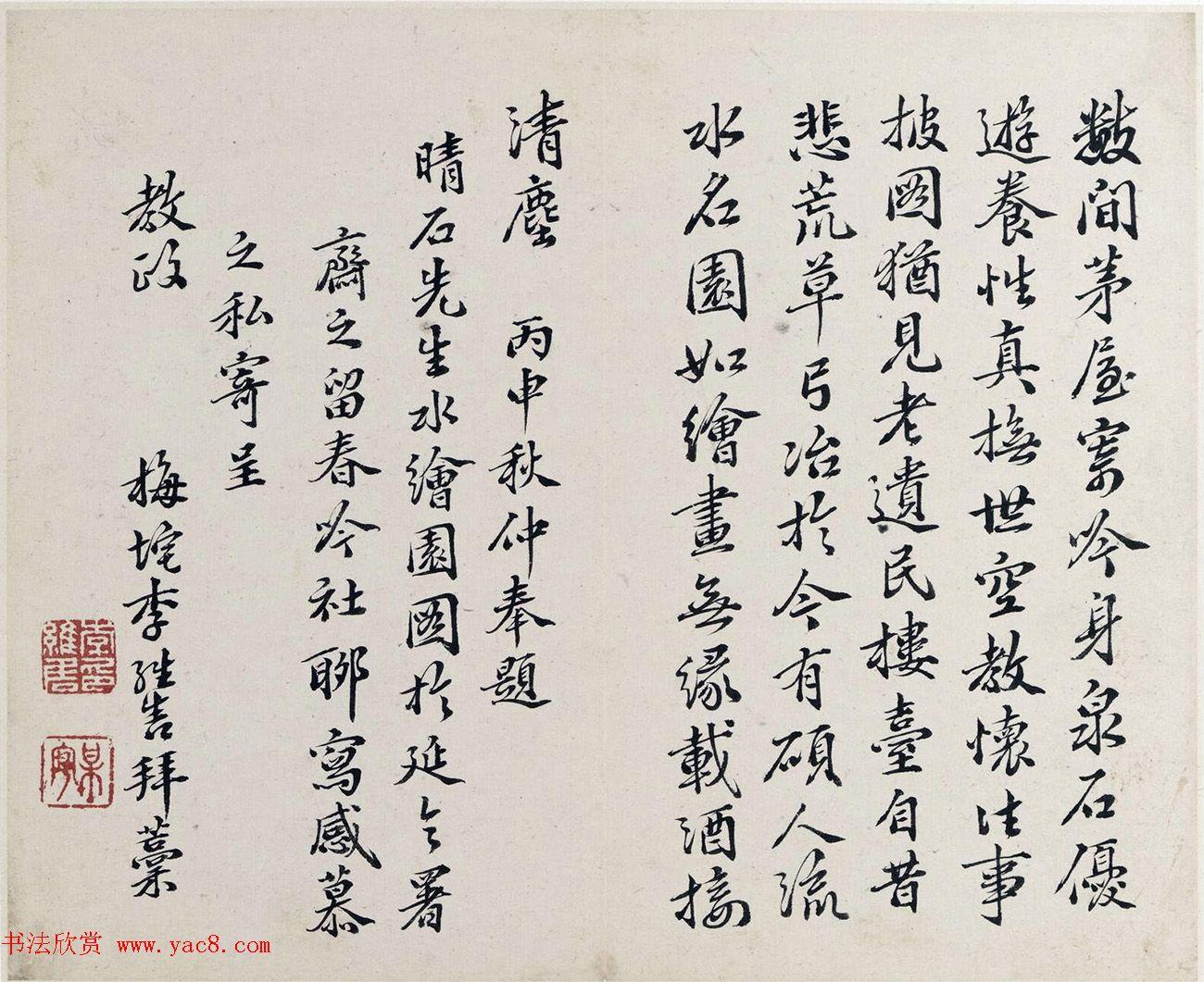 清代35位名家为冒晴石题诗册