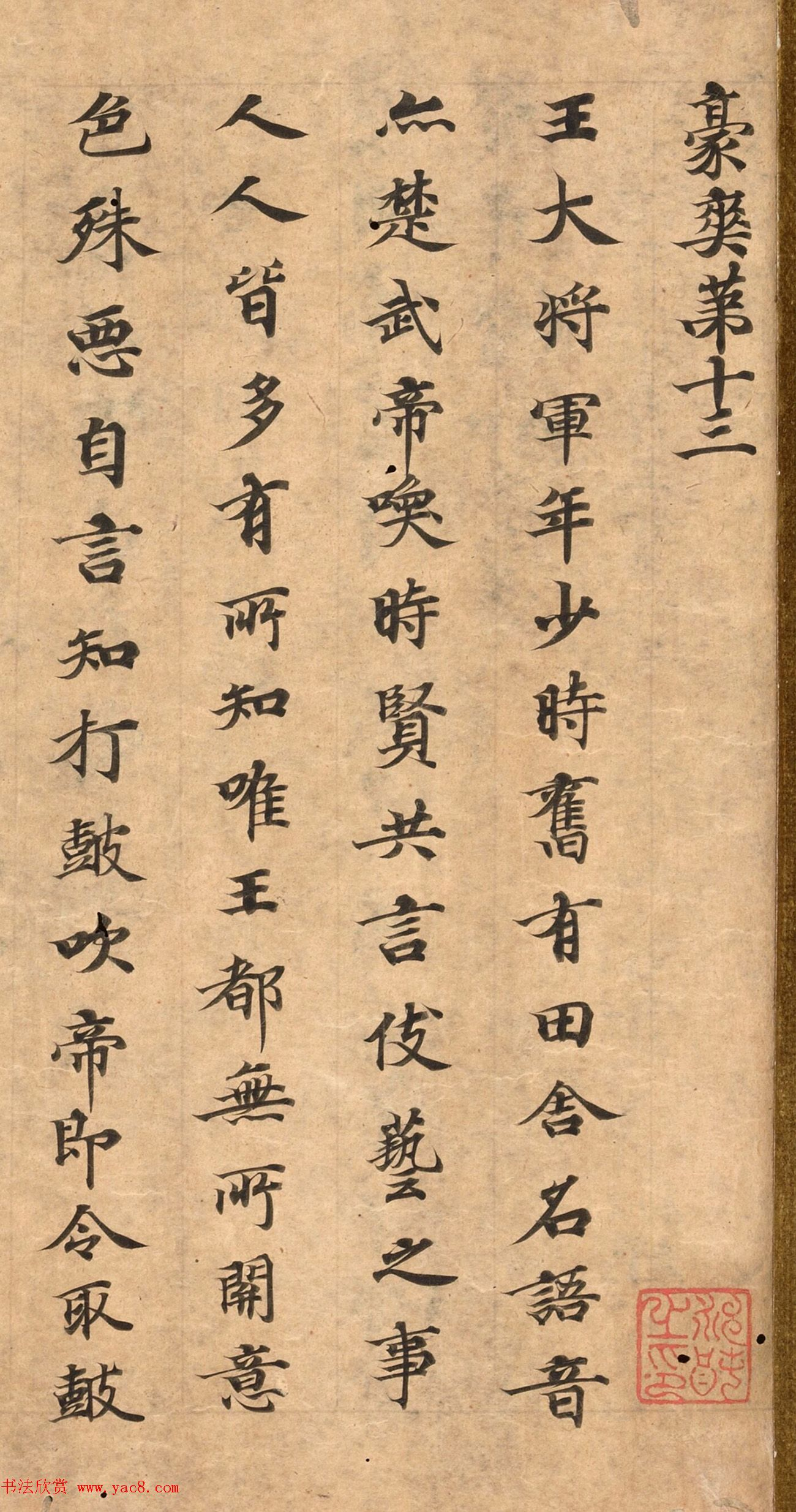 唐代小楷抄本《世说新书》第六卷