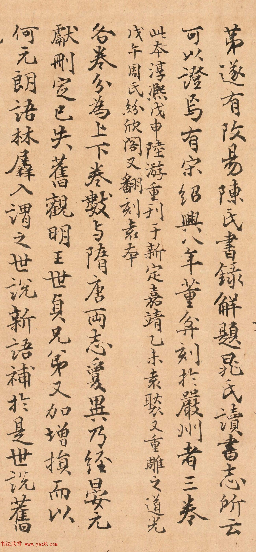 日本神田醇书法题记