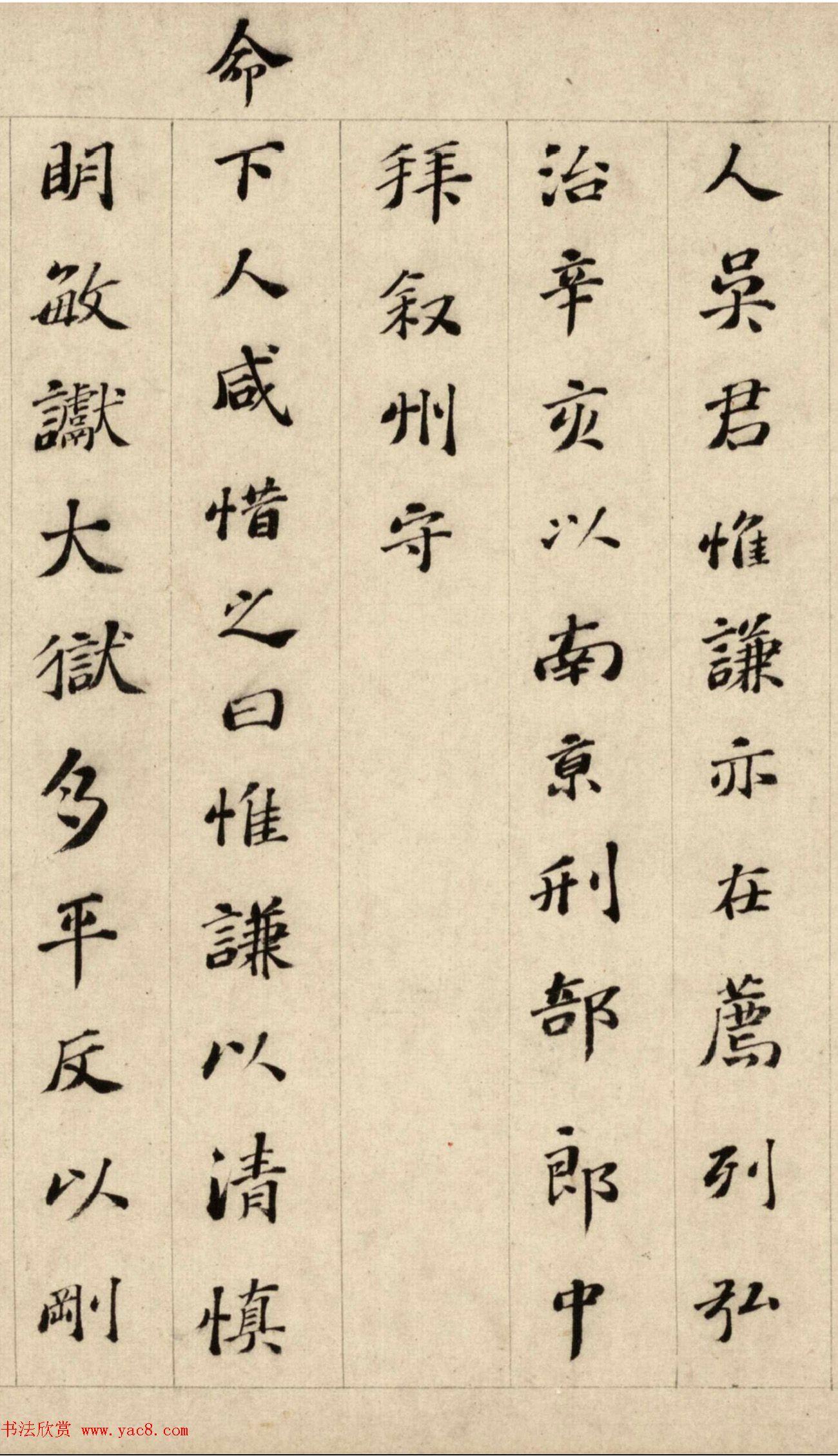 文徵明之父文林书法《送吴叙州之任序》