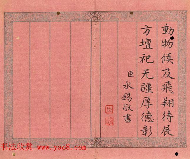 爱新觉罗·永锡小楷书御制二十四气诗《芒种》