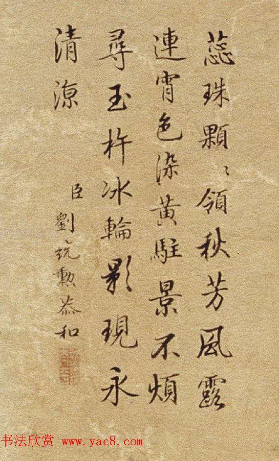 乾隆与臣工题诗蒋溥月中桂兔图