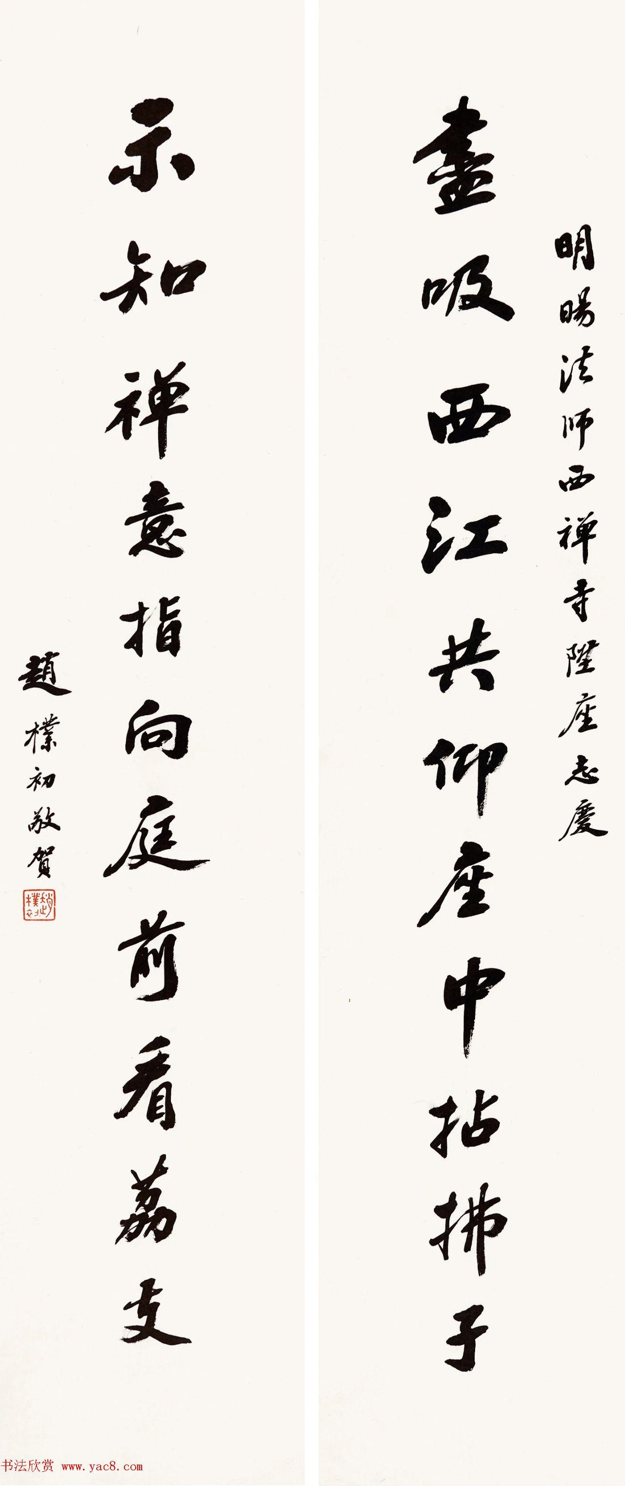赵朴初行书北京保利2021春拍专辑
