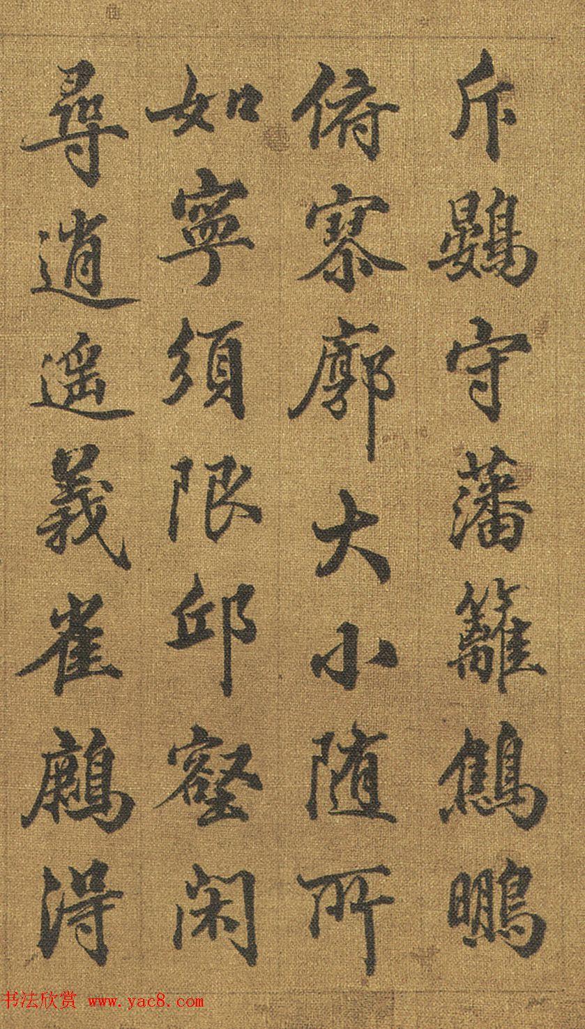 梁诗正、励宗万、张若霭书法和诗