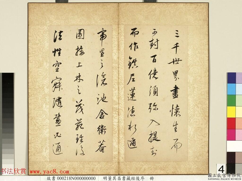 明代董其昌64岁行书《菩萨藏经后序》