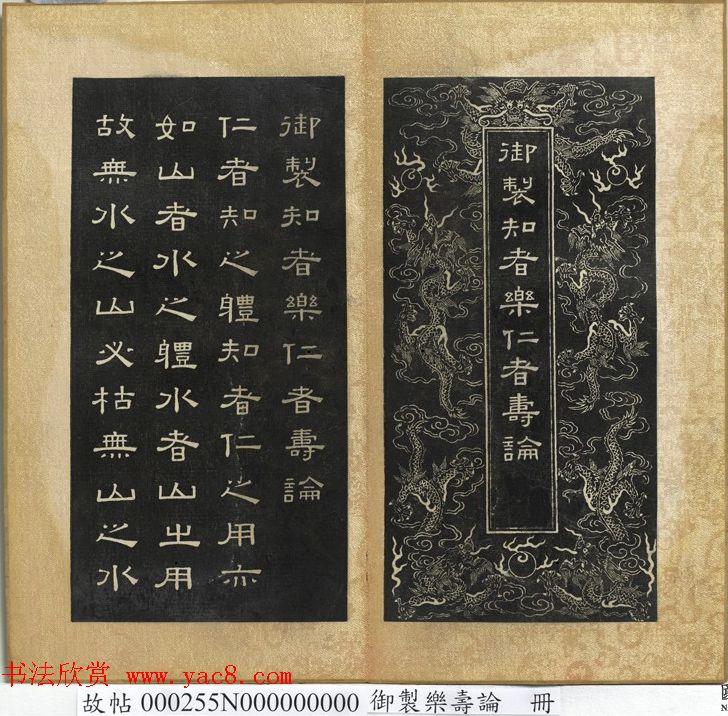 闵鹗元隶书册御制乐寿论、万几论