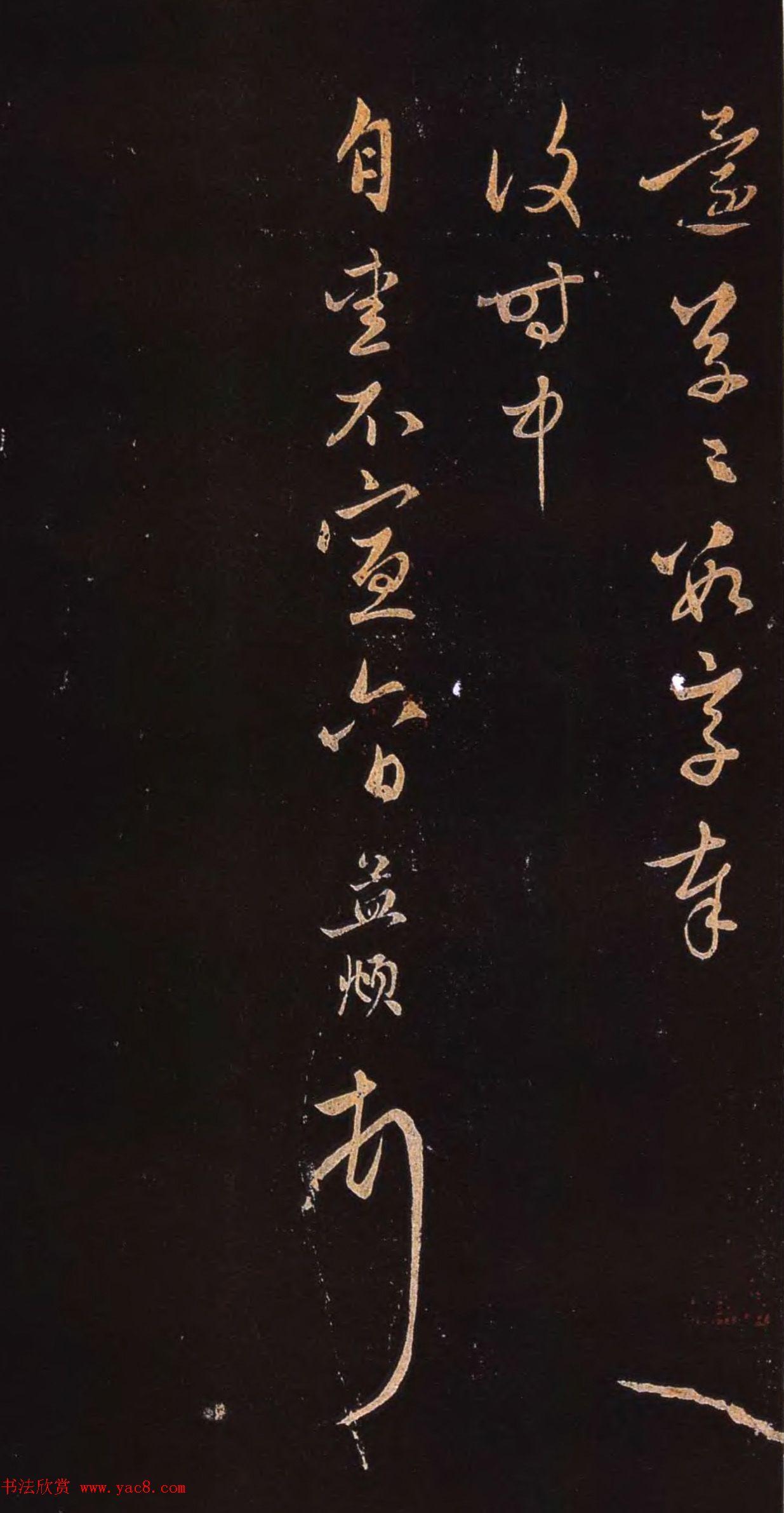 赵孟頫行书《蒙惠大笔帖》2种