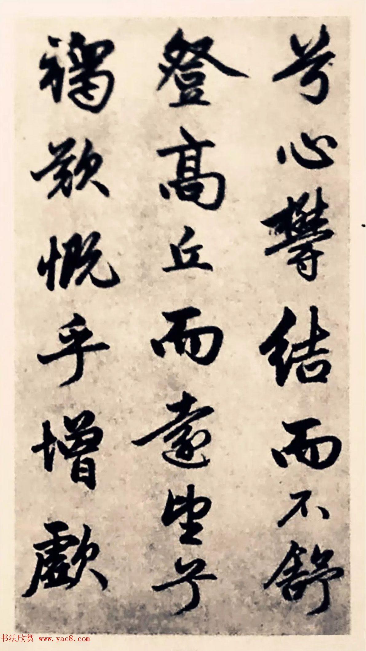 元代赵孟頫行书《求友赋》